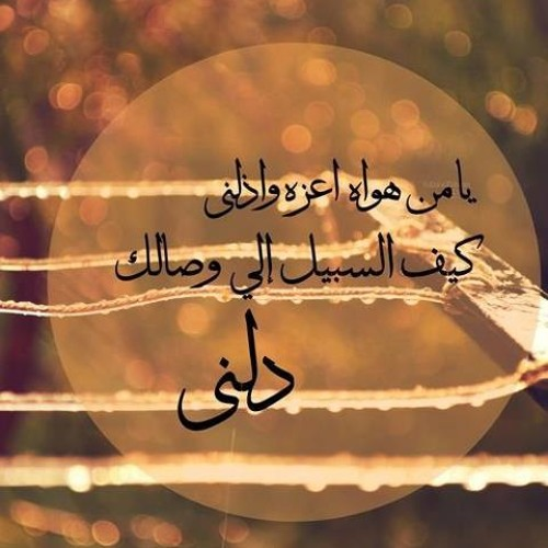 عبدالرحمن محمد - موال يامن هواه