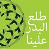 A..Tala3al badro 3alayna mp3