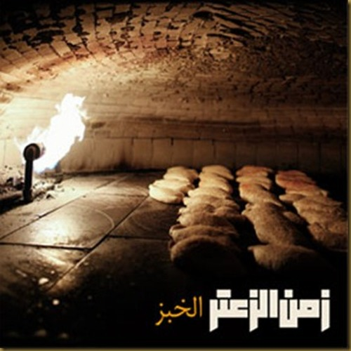 04 Al Kubz - Zaman Al Zaatar