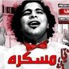 اغنية عمرو الجزار - يا مسكرة   جديد 2012