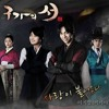 Lee Ji Young - Love Is Blowing [Gu Family Book Ost Part.3]