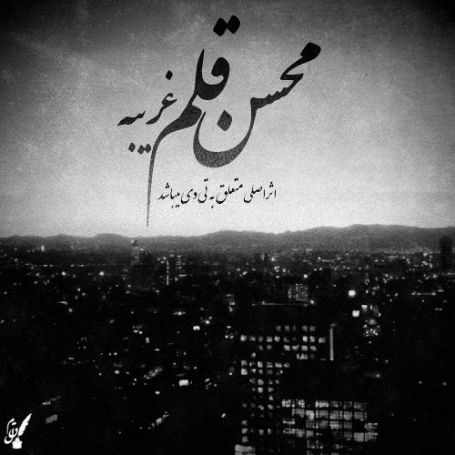 Mohsen Qalam - Gharibe (Unofficial Version) Ft.T-dey