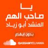 Download [ يا صاحب الهم - أبو زياد ] Mp3