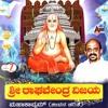 02.SRI RAGHAVENDRA VIJAYA - Introduction by Bannanje Govindacharya