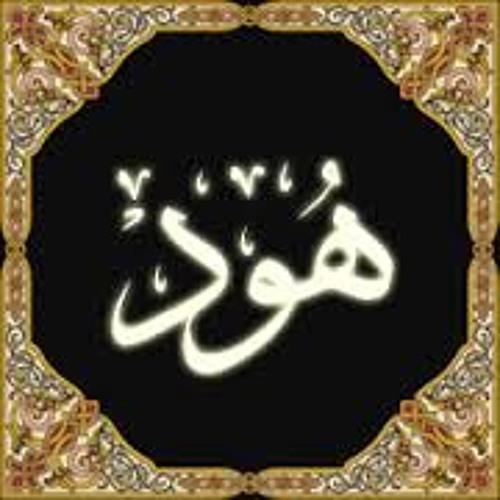 سورة هود - سلمان العتيبي