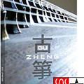 Guzheng | Under the white wind