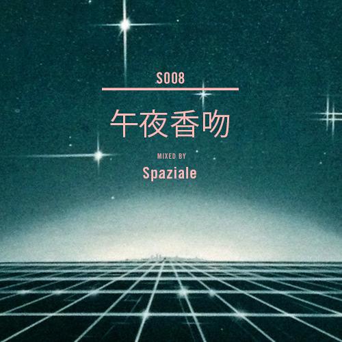 Spaziale - 午夜香吻 (Midnight Kiss)