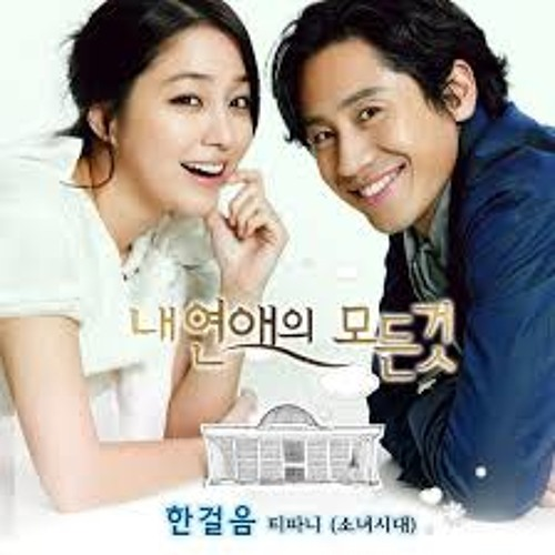 Tiffany (SNSD) – One Step (All About My Romance OST)