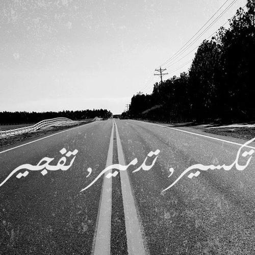 Autostrad - Tafjeer / أوتوستراد - تفجير