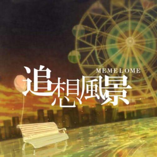 【M3 2013春】MEMELOME 2ndCD「追想風景」クロスフェードデモ