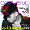 Turn Up The Music (Dubstep Remix) (DJ Omega) (Chris Brown)
