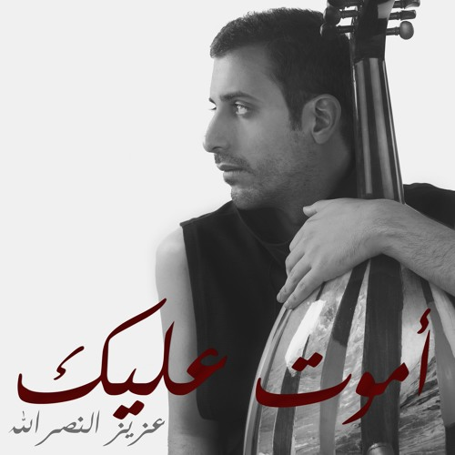 Amoot Alaik -Aziz AlNasrallah  عزيز النصرالله اموت عليك