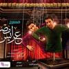 Download اغنيه | مسرح عرايس مصر | محمد تميم - طارق غانم - ريهام عزت - تادرس صلاح Mp3