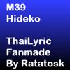[ไกด์เสียง] คู่กรรม 2013 - ฮิเดโกะ (thai lyric)