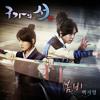Baek Ji Young - Spring Rain[Gu Family Book OST]