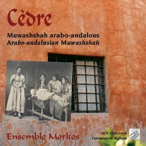 Ensemble Markos - Jalla man qad sagha badran | فرقة مرقص - جل من قد صاغ بدرّا
