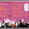 キャンデーとハロウィーン (Candy to Halloween)