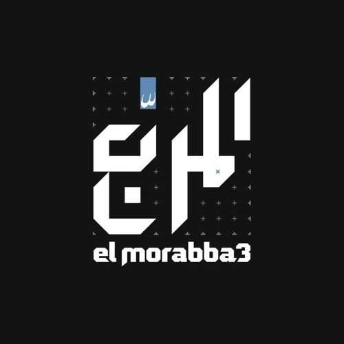 El Morabba3 - Cigara Qabel Ma Nqoom || المربع - سيجارة قبل ما نقوم