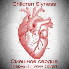Children Slyness - Смешное сердце (Черный Лукич cover)