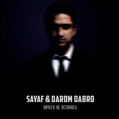 Sayaf [iZReaL], Darom Dabro - Ничего не осталось (prod. A.P.Onez/SMO)
