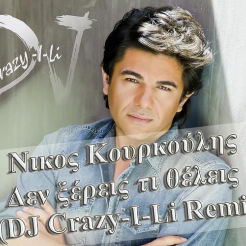 Kourkoulis Nikos - Den ksereis ti theleis (DJ Crazy-I-Li Radio Remix)