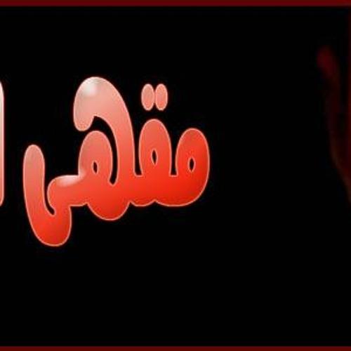 علي الكوفية ، محمد عساف
