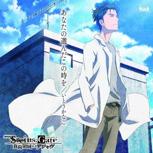 Steins;Gate OP Single - Anata no Eranda Kono Toki wo