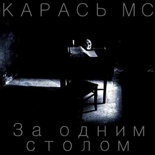 07. Карась МС - Продолжаю
