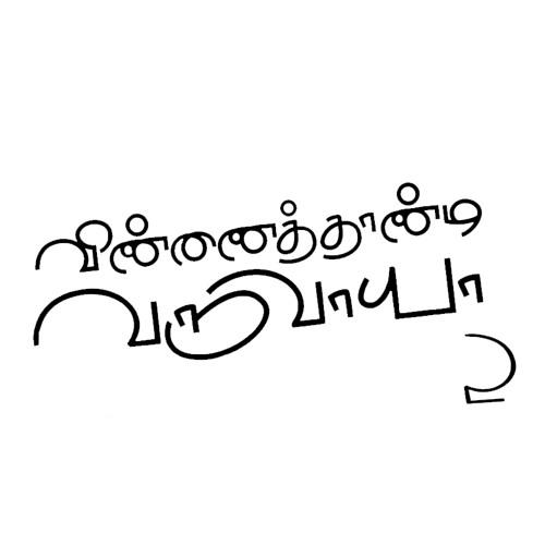 vinnaithandi varuvaya images free download