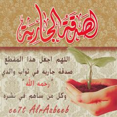 الحياة الطيبة الجزء الاول - الشيح محمد مختار الشنقيطي