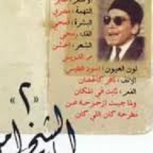 شقع بقع - الشيخ امام