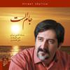 ای عاشقان | حسام الدین سراج