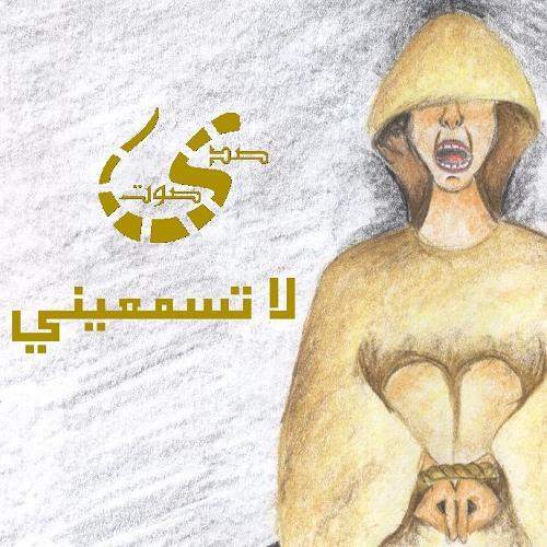 Sada Sout - Tamarady Ya 7awa2 صدي صوت - تمردي يا حواء