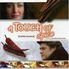 Evanthia Reboutsika - Politiki Kouzina (A touch of spice)