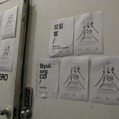 모임 별 Byul.org - 말로는할수없는것들+리듬속의그춤을 TheThingsThatCan'tBeSpokenInWords + Cover of Kim WanSun / 2006