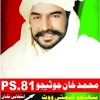 Roshan Junejo Muhammad Khan and Junejo MP3 ppp Song