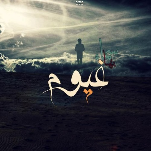 Sma2 Beha  8yom : سماء بها غيوم