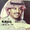 خالد عبد الرحمن - يتيمه