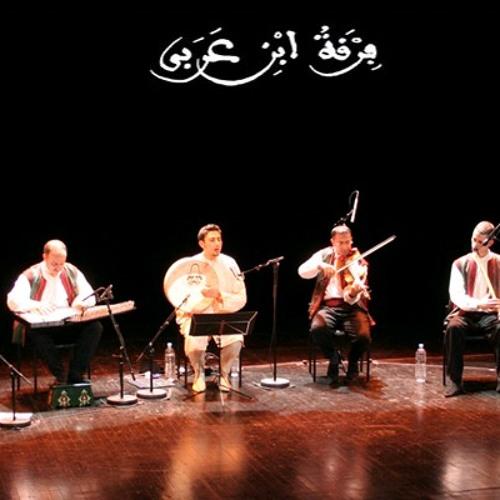 أدين بدين الحب ـ فرقة ابن عربي