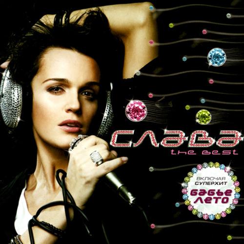 Слава - The Best (2007)