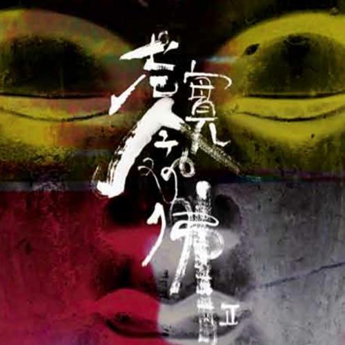 「阿彌陀佛 」佛號 (梵文) Name of Amitabha Buddha (in Sanskrit)