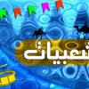 Download شكي .. بكي Mp3