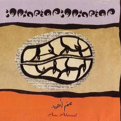 Omar Khairat - The Case Of Am Ahmed / عُمر خيرت - قضية عم احمد