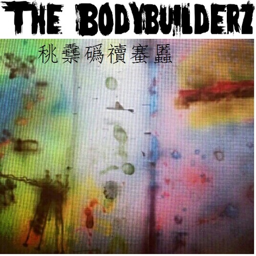 The Bodybuilderz - 夶够奴寋守孎