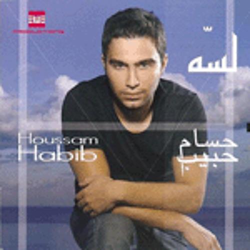 حسام حبيب - لسه من ألبوم لسه 2005