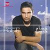 حسام حبيب - عيشنى يومين من ألبوم لسه 2005