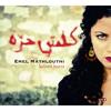 Download Emel Mathlouthi - 03 - Dhalem (Tyrant) آمال مثلوثي - يا ظالم Mp3