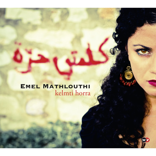 Emel Mathlouthi - 07 - Kelmti Horra (My Word is Free) - آمال مثلوثي - كلمتي حرة