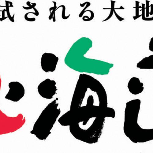 XIO - Sapporo Hardcore Dream