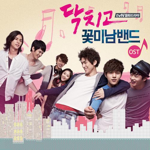 Words You Shouldn't Know (몰라야 할 말) - Sung Joon - OST. Shut Up Flower Boy Band